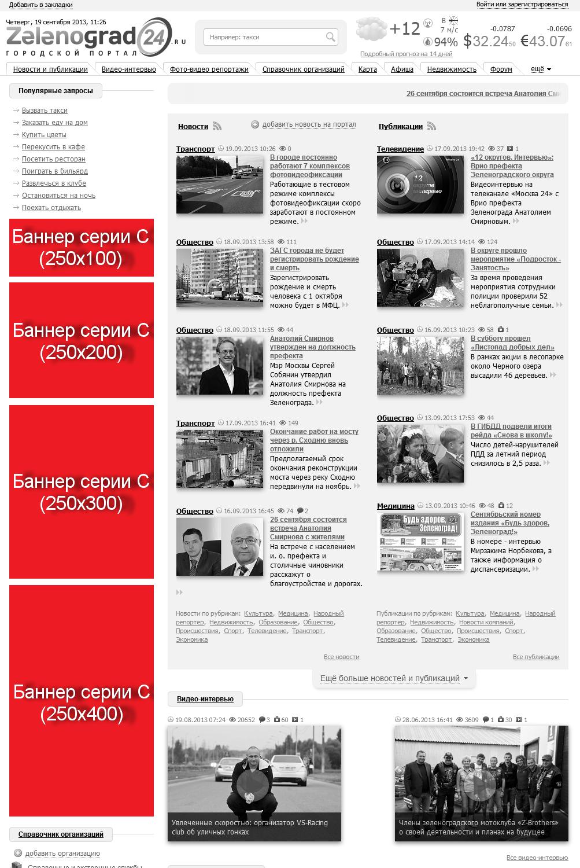 Бесплатная реклама в интернете зеленоград реклама электронных сигарет в яндекс директ