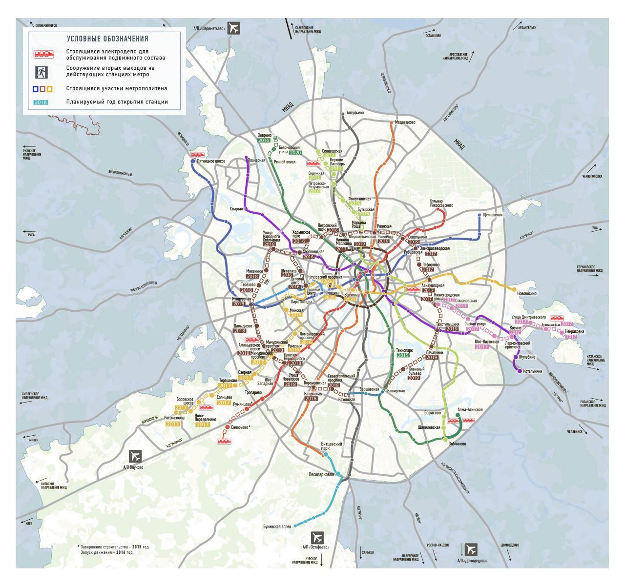 схема развития метро москвы до 2018 года