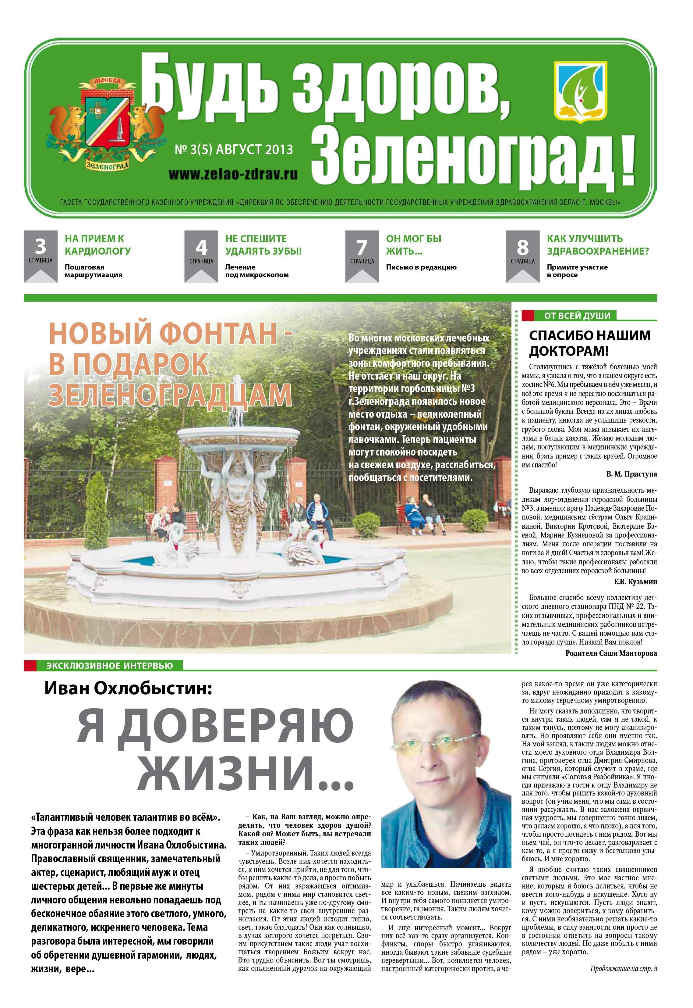 Знакомства зеленограде газеты