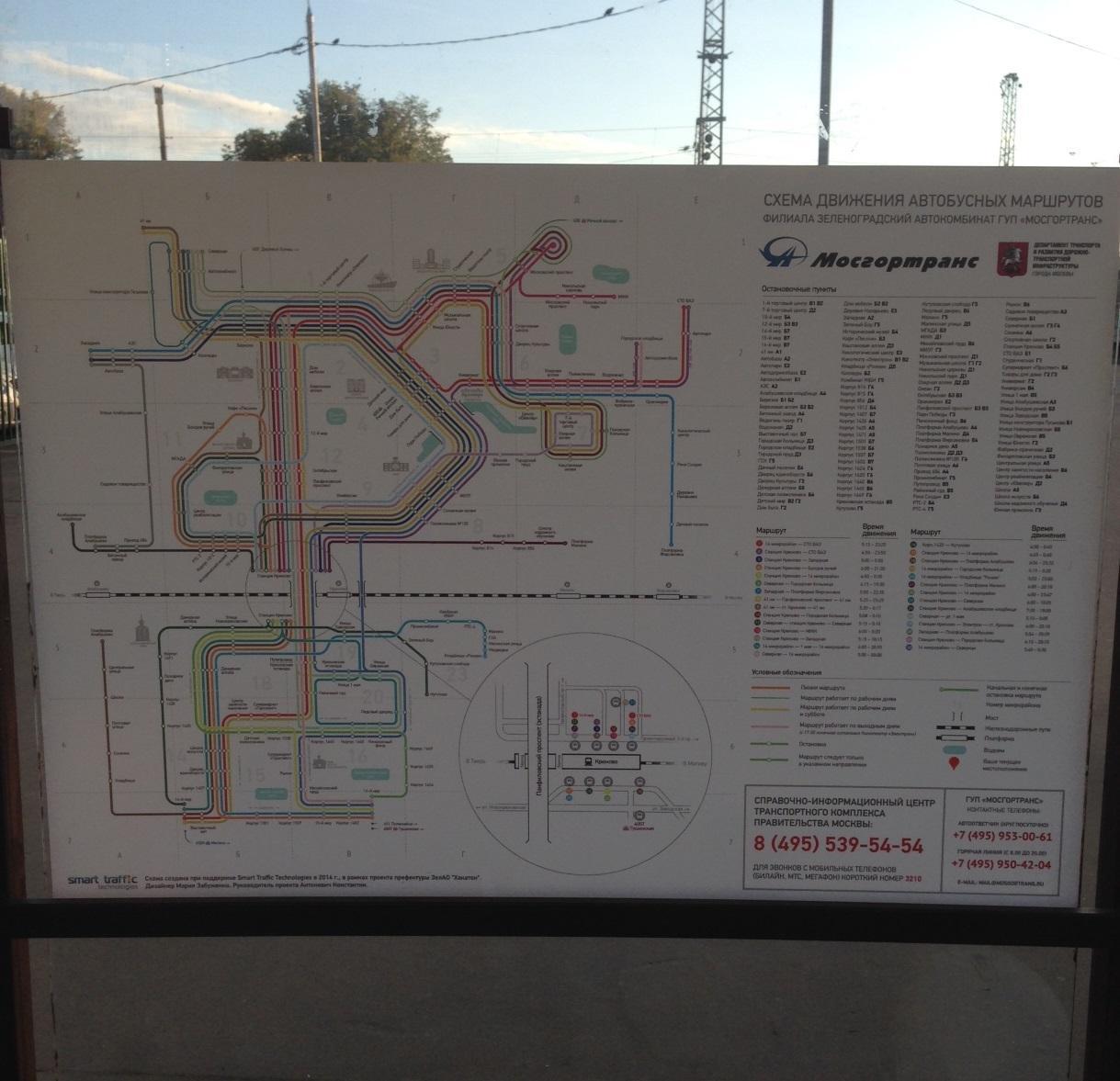 Схема маршрутов автобусов в зеленограде фото 442
