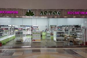 магазин белоруской косметики зеленоград