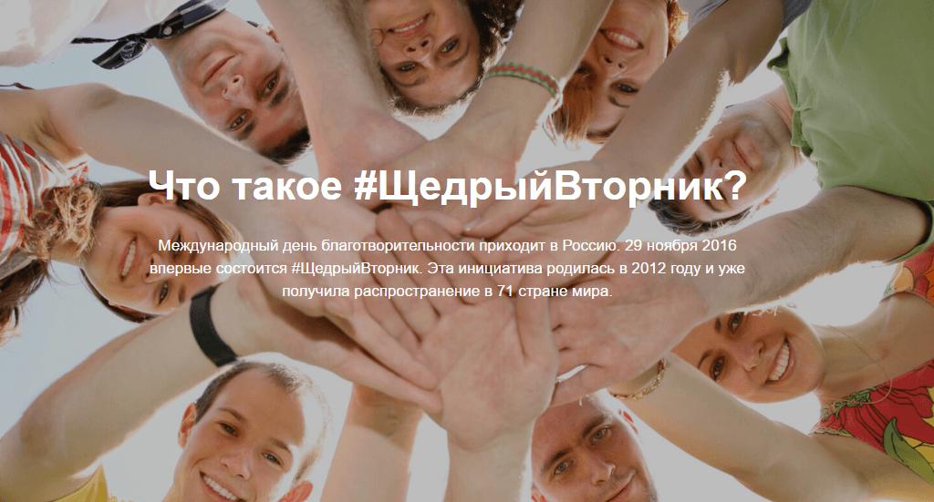 Ямальцы смогут присоединиться кблаготворительной инициативе «Щедрый вторник»