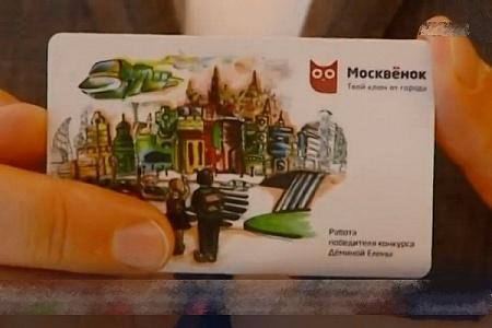 Проездной по карте москвенок